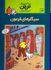 Tintin (en langues étrangères) -4Farsi Pir- Les Cigares du pharaon