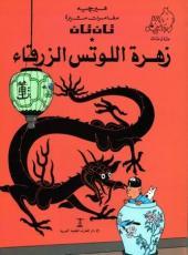 Tintin (en langues étrangères) -5Arabe- Le Lotus bleu