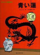 Tintin (en langues étrangères) -5Japonais- Le Lotus bleu