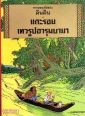 Tintin (en langues étrangères) -6Thaï- L'Oreille cassée