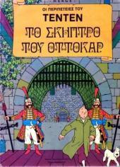 Tintin (en langues étrangères) -8Grec- Το σκήπτρο του Οττοκάρ (To skíptro tou Ottokár)