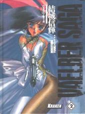 Vaelber saga -2- La princesse du château St Ange (suite)