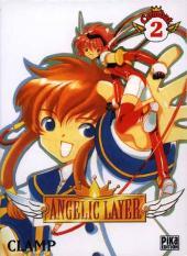 Angelic Layer -2- Combat 2