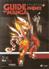 (DOC) Encyclopédies diverses - Guide phénix du manga