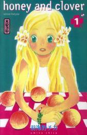 Honey and clover -1- Volume 1