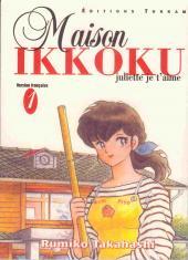 Maison Ikkoku (Juliette je t'aime) -1- Tome 1