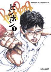 Ping Pong (Matsumoto) -1- Volume 1