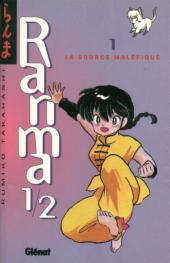 Ranma 1/2 -1- La source maléfique