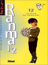 Ranma 1/2 -12- La Folie du principal