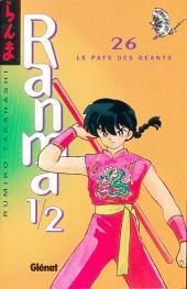 Ranma 1/2 -26- Le Pays des géants