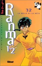 Ranma 1/2 -32- La Belle et la bête
