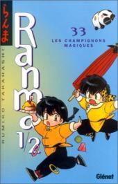 Ranma 1/2 -33- Les Champignons magiques