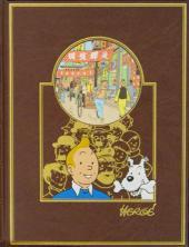 Tintin (L'œuvre intégrale d'Hergé - Rombaldi) -3- Le Lotus Bleu-L'oreille cassée-Le Manitoba ne répond plus-...