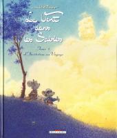 Le vent dans les Sables -1Pack- L'invitation au Voyage