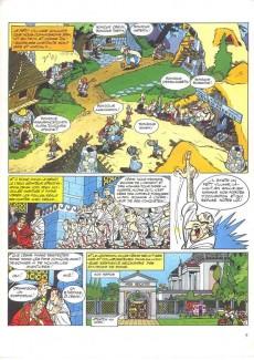 Extrait de Astérix -15c1983- La zizanie