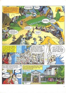 Extrait de Astérix -15b83- La zizanie