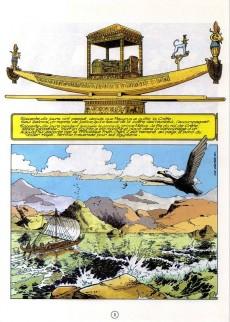 Extrait de Papyrus -14- L'île cyclope