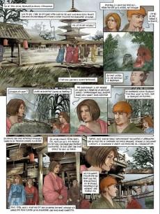 Extrait de Les corsaires d'Alcibiade -5- Alètheia