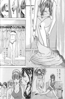 Extrait de Maihime - Diva -1- Volume 1