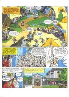 Extrait de Astérix -15d1990- La zizanie