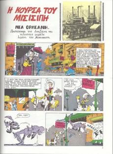 Extrait de Lucky Luke (en langues étrangères) -16Grec- Η κούρσα του μισισιπή (I koúrsa tou misisipí - En remontant le Mississippi)