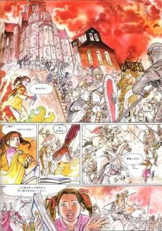 Extrait de Les aventures d'Aline -3'- Les Gardiens du Mont Saint-Michel - Version en japonais