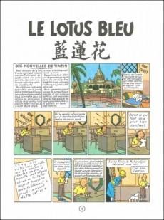 Extrait de Tintin (Historique) -5C8- Le lotus bleu