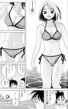 Extrait de Parallel (en japonais) -1- Volume 1