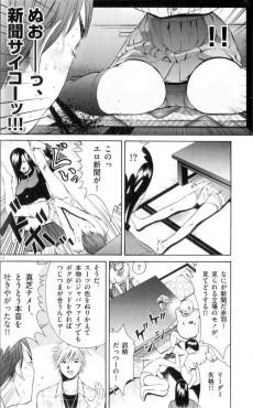 Extrait de Cho-Mukiryoku Sentai Japafive -4- Volume 4