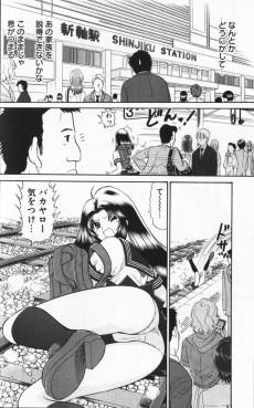 Extrait de Reibai Izuna the spiritual medium - Ascension -2- Volume 2