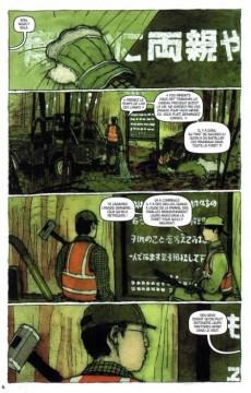 Extrait de Aokigahara - La forêt des suicidés