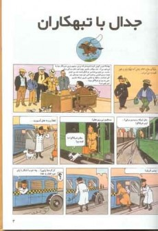 Extrait de Tintin (en langues étrangères) -3Farsi Pir- Tintin en Amérique