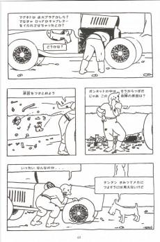 Extrait de Tintin (en langues étrangères) -1Japonais- Tintin au pays des Soviets
