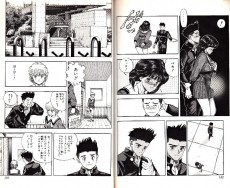 Extrait de Video Girl Aï (en japonais) -9- Tome 9