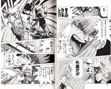 Extrait de Bastard!! (en japonais) -3- Tome 3