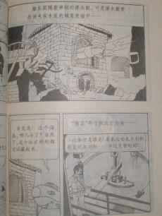 Extrait de Tintin (en chinois) -C3Pir- Tintin et le Lac aux requins