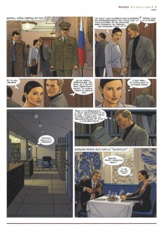 Extrait de Alpha -10a2011- Mensonges