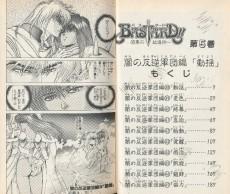 Extrait de Bastard!! (en japonais) -5- Tome 5