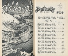 Extrait de Bastard!! (en japonais) -6- Tome 6