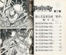 Extrait de Bastard!! (en japonais) -7- Tome 7