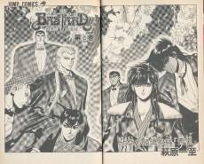 Extrait de Bastard!! (en japonais) -9- Tome 9