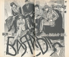 Extrait de Bastard!! (en japonais) -10- Tome 10