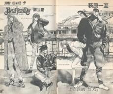 Extrait de Bastard!! (en japonais) -13- Tome 13