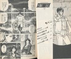 Extrait de City Hunter (en japonais) -1- Tome 1