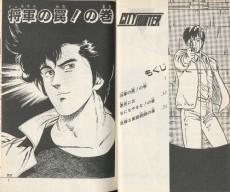 Extrait de City Hunter (en japonais) -2- Tome 2