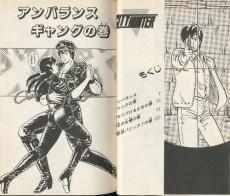 Extrait de City Hunter (en japonais) -3- Tome 3