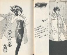 Extrait de City Hunter (en japonais) -4- Tome 4