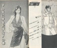 Extrait de City Hunter (en japonais) -5- Tome 5
