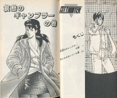 Extrait de City Hunter (en japonais) -6- Tome 6