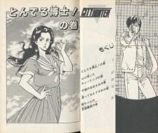 Extrait de City Hunter (en japonais) -8- Tome 8